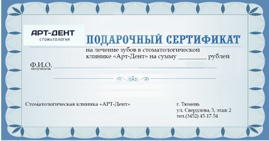 картинки сертификат стоматологии шаблон помогут