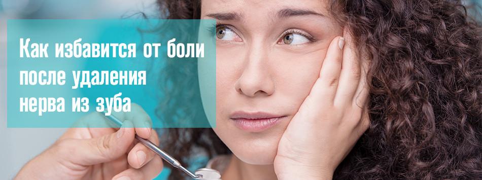 Болит щека после лечения зуба